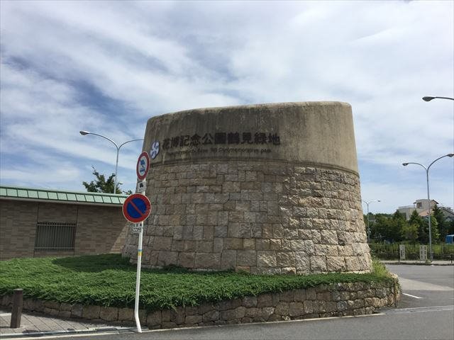 花博記念公園・鶴見緑地の表示