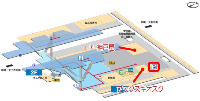 JR森ノ宮駅の構内図