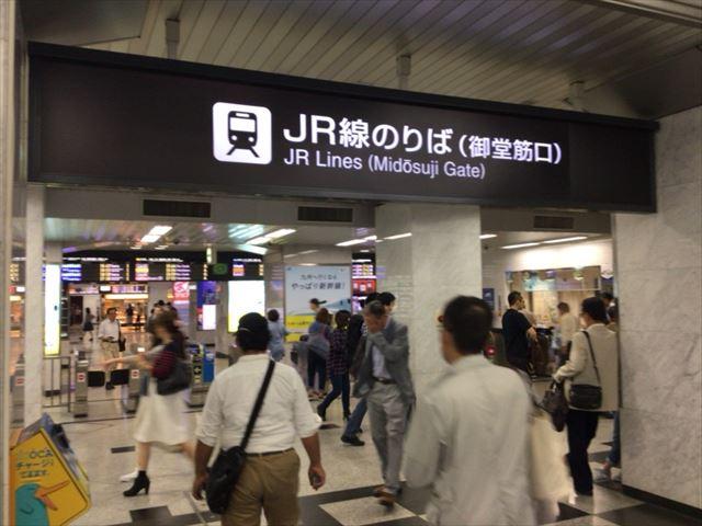 JR大阪駅(御堂筋口)