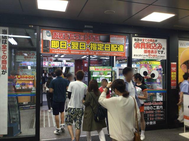 ヨドバシカメラ梅田の入口
