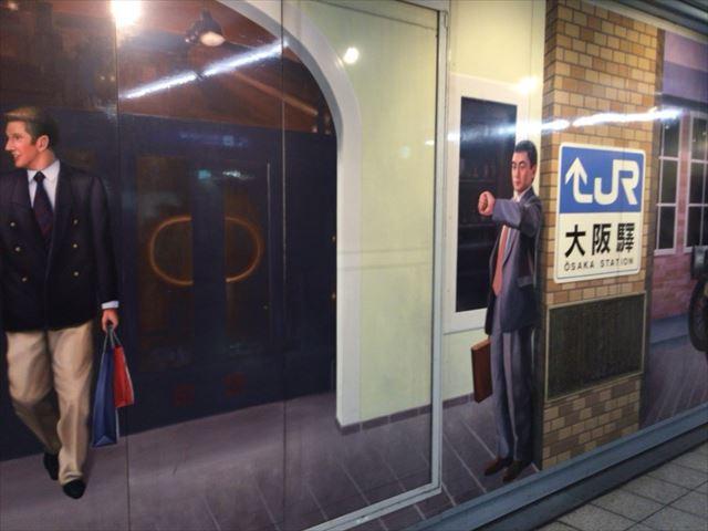 大阪駅の地下道路