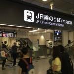 JR大阪駅中央出口
