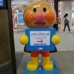 JR神戸駅にアンパンマンが案内