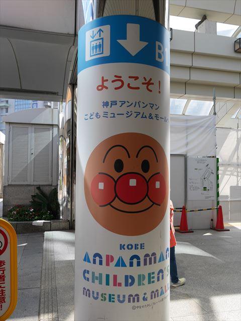 JR神戸駅出口付近の案内版