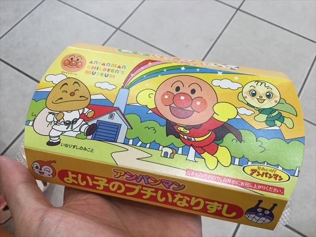 「神戸アンパンマンミュージアム」よい子のプチいなりずし