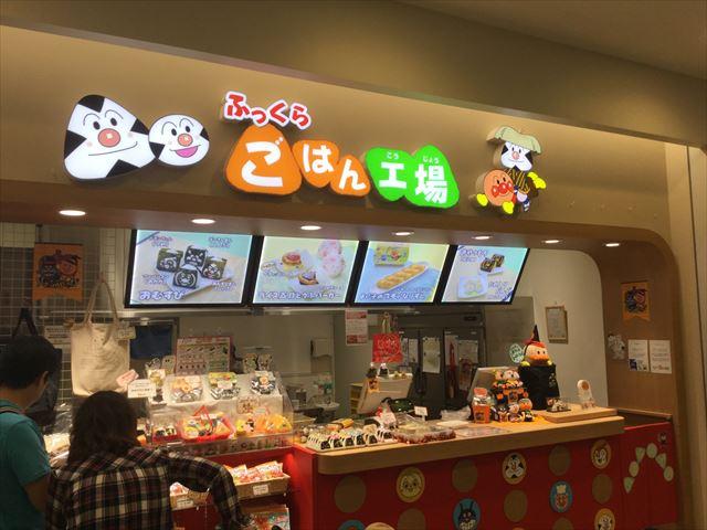「神戸アンパンマンミュージアム」ふっくらごはん工場