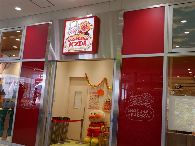 「神戸アンパンマンミュージアム」ジャムおじさんのパン工場の入口付近