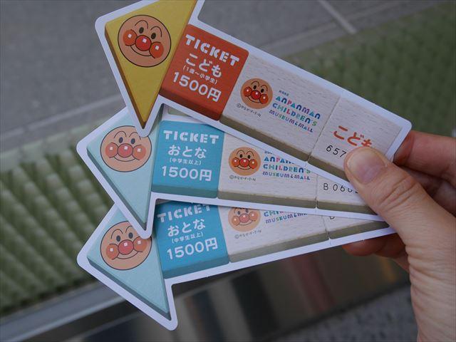 「神戸アンパンマンミュージアム」の入館チケット