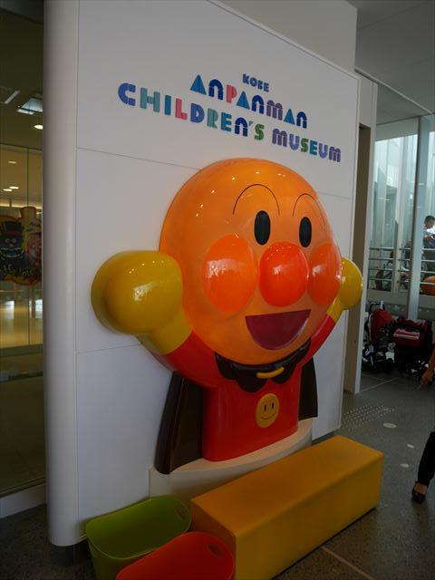 「神戸アンパンマンミュージアム」入口で撮影&写真プレゼント