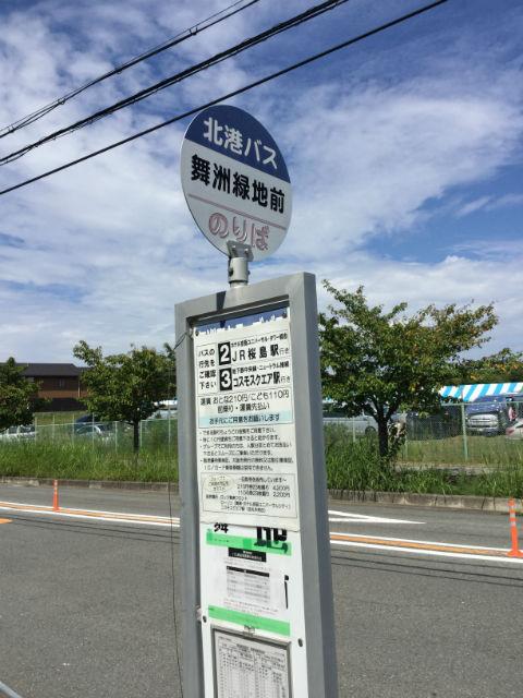 舞洲緑地前バス停