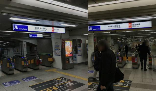 大阪メトロ御堂筋線「梅田駅」中北東改札と中南改札