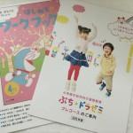 小学館「ぷちドラゼミ」無料教材資料サンプル