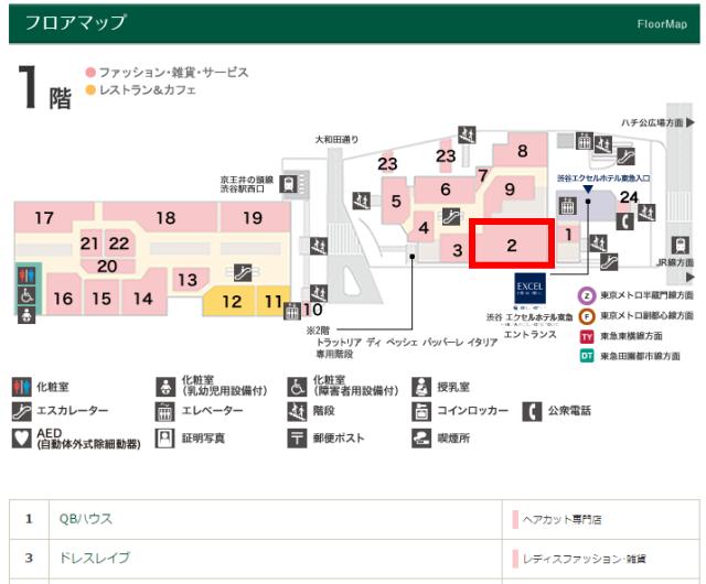 渋谷マークシティイースト1階フロアーマップ