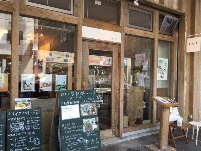 玄米カフェ「実身美(サンミ)」京橋店入口付近