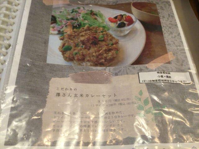 玄米カフェ「実身美(サンミ)」京橋店、メニュー
