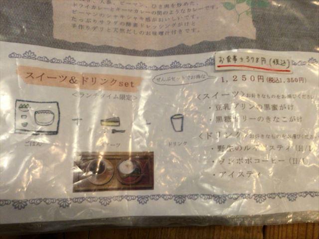 玄米カフェ「実身美(サンミ)」京橋店、追加メニュー