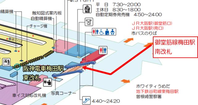阪神電車「梅田駅」マップ