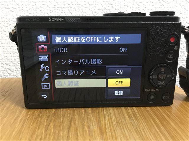 ルミックスミラーレスカメラ「顔認識」設定