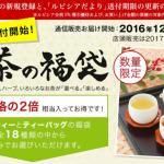 早速注文!ルピシアの紅茶「お茶の福袋2017冬」予約開始