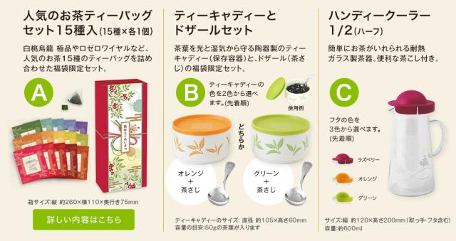ルピシア「お茶の福袋冬2017」おまけ(限定品)3種類