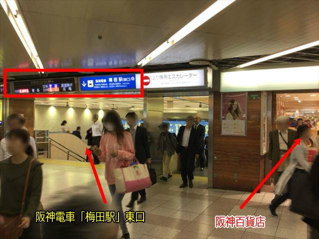 阪神電車「梅田駅」東口付近