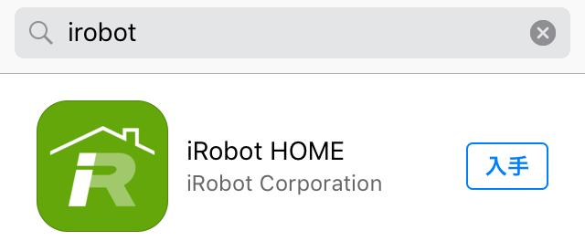 ルンバ900シリーズアプリ「iRobt HOME」ダウンロード画面