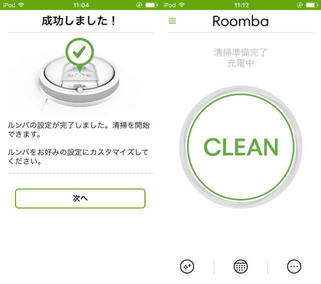 ルンバ900シリーズアプリ「iRobt HOME」設定マニュアル