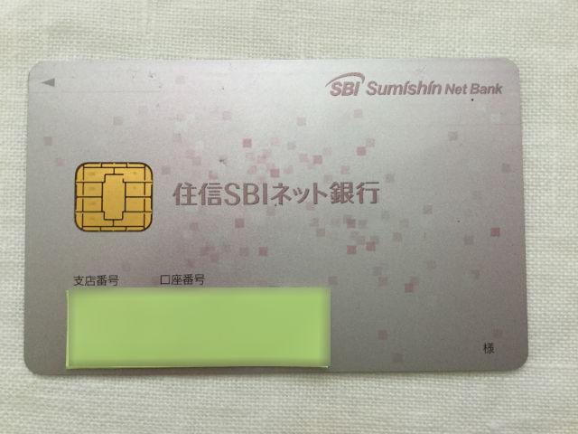 住信SBIネット銀行クレジットカード