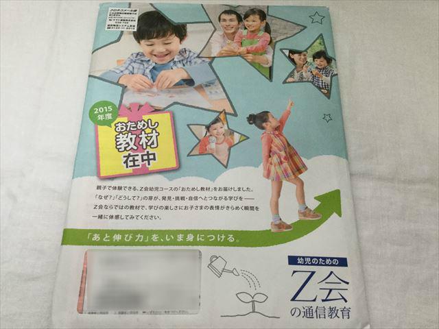 Z会幼児コース・おためし教材