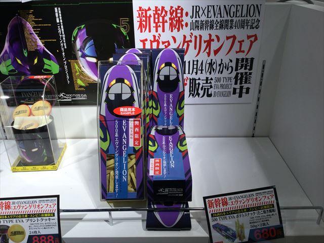エヴァンゲリオン新幹線フェア・エキマルシェ新大阪
