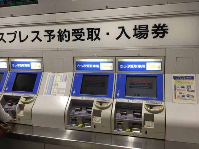 JR新大阪駅・新幹線入場券売り場