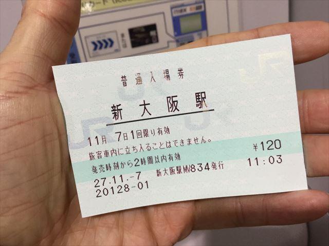 JR新大阪駅、新幹線の入場券