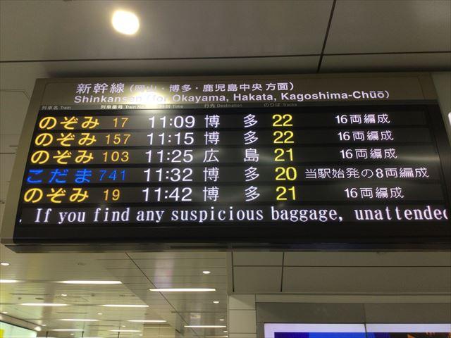 新幹線の時刻表と乗車ホーム案内板