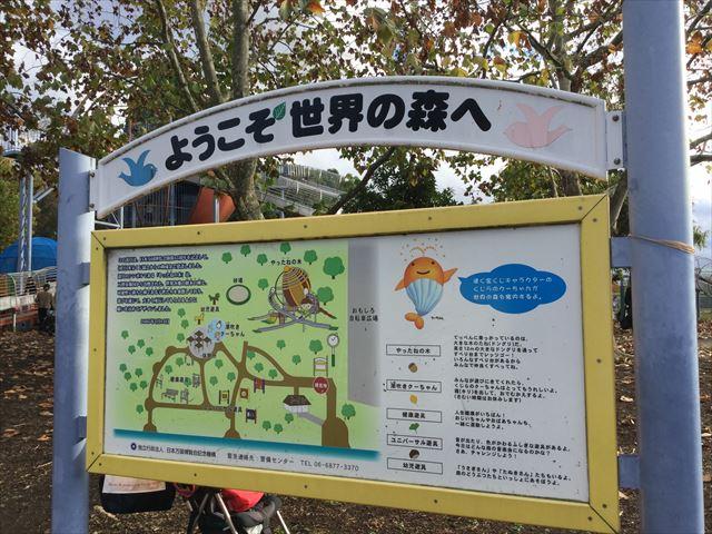 世界の森・万博「やったねの木」看板