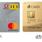 dカードとdカードGOLD