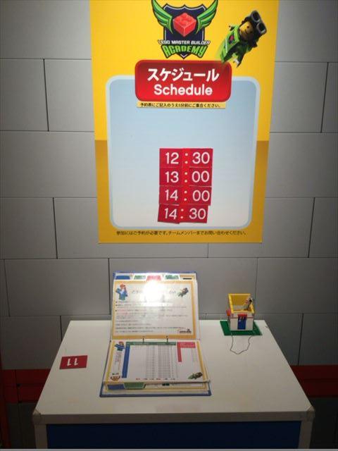 レゴランドディスカバリーセンター大阪・マスタービルダーアカデミーの予約表