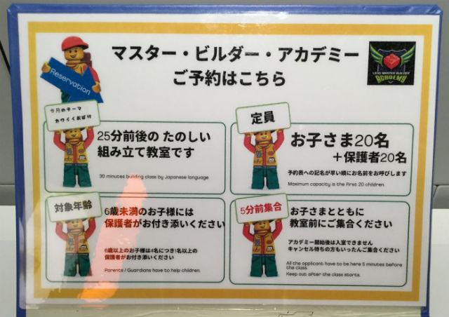 レゴランドディスカバリーセンター大阪・マスタービルダーアカデミーの予約表と詳細