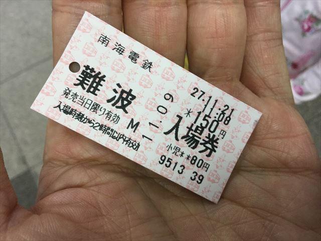南海電車難波駅の入場券