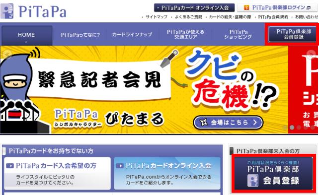 「PiTaPa倶楽部」登録画面
