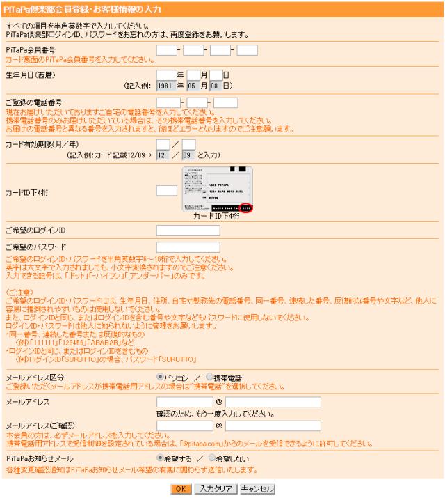 「PiTaPa倶楽部」会員登録画面