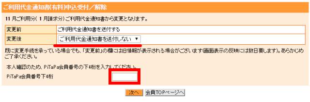 「PiTaPa倶楽部」の「ご利用代金通知書発送受付・解除」画面