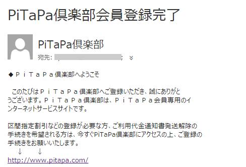 「PiTaPa倶楽部」会員登録完了メール