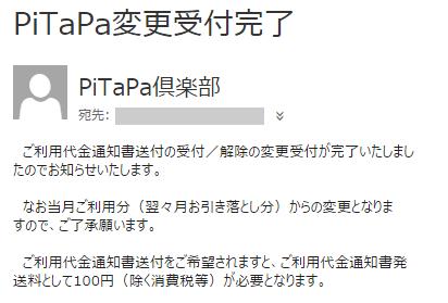 「PiTaPa倶楽部」設定変更確認メール
