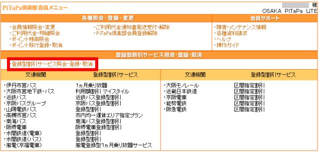 「PiTaPa倶楽部」の「区間指定割引」の設定画面