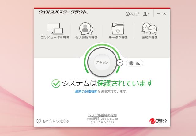 ウイルスバスタークラウドをインストールしているPC画面