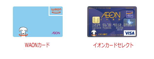 ワオンカード&イオンカード