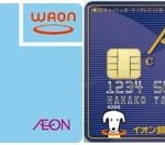 ワオンカードとイオンカードの違いを比較、イオンカードセレクトがおすすめな理由