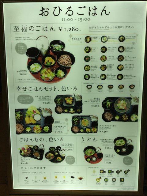 グランフロント大阪「24/7 cafe apartment」ランチメニュー