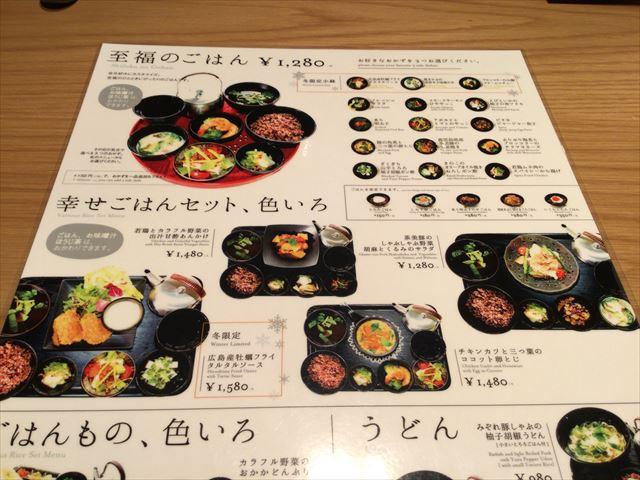 グランフロント大阪「24/7 cafe apartment」ランチメニュー「至福のごはん」