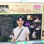 朝ドラ「べっぴんさん」登場人物パネル展示